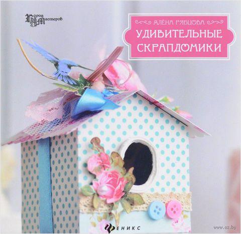 Удивительные скрапдомики. Алена Рябцова