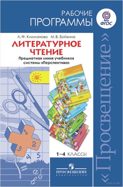 """Литературное чтение. 1-4 классы. Рабочие программы. Предметная линия учебников системы """"Перспектива"""" — фото, картинка"""