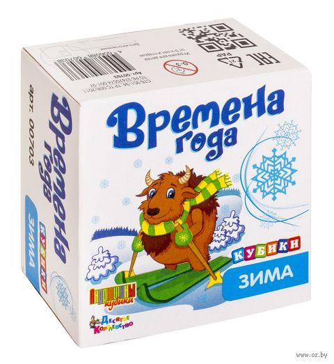 """Кубики """"Времена года. Зима"""" (4 шт.) — фото, картинка"""