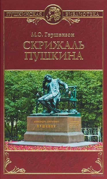 Скрижаль Пушкина — фото, картинка