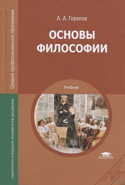 Основы философии. Анатолий Горелов