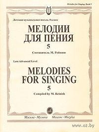 Мелодии для пения. Выпуск 5 — фото, картинка