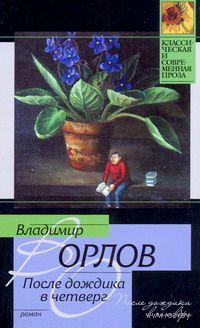 После дождика в четверг (м). Владимир Орлов