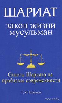 Шариат. Закон жизни мусульман. Ответы Шариата на проблемы современности. Гасым Керимов
