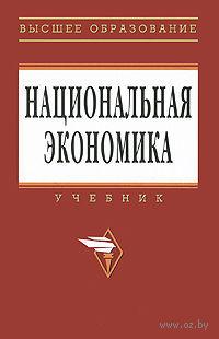 Национальная экономика. П. Савченко
