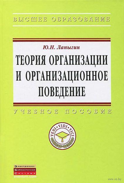 Теория организации и организационное поведение. Юрий Лапыгин