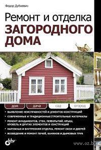 Ремонт и отделка загородного дома. Федор Дубневич