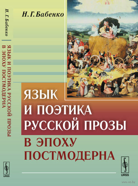 Язык и поэтика русской прозы в эпоху постмодерна (м) — фото, картинка