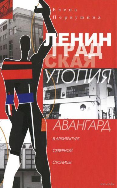 Ленинградская утопия. Авангард в архитектуре Северной столицы — фото, картинка