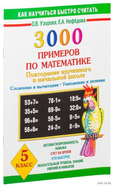 3000 примеров по математике. 5 класс. Повторение изученного в начальной школе. Ольга Узорова, Елена Нефедова