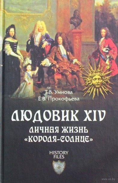 "Людовик XIV. Личная жизнь ""короля-солнце"". Татьяна Умнова"