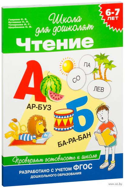 Чтение. Проверяем готовность к школе. 6-7 лет. Светлана Гаврина