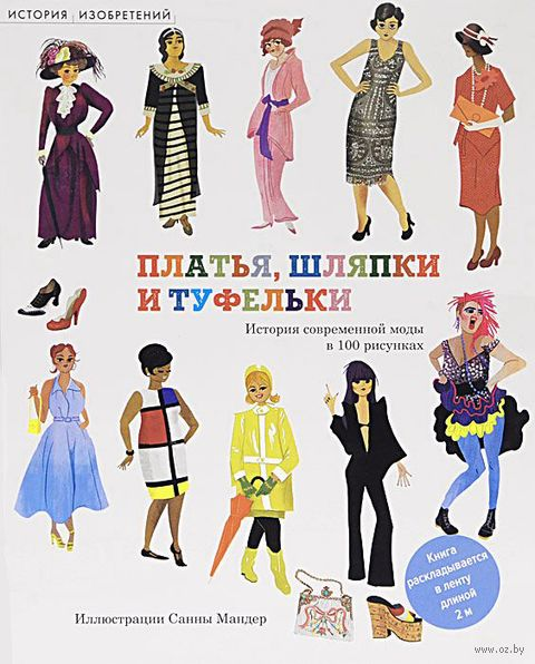 История изобретений. Платья, шляпки и туфельки. История современной моды в 100 рисунках. Наташа Сли