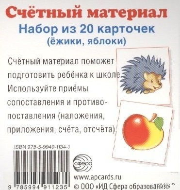 """Счетный материал """"Ежики, яблоки"""" (набор из 20 карточек)"""