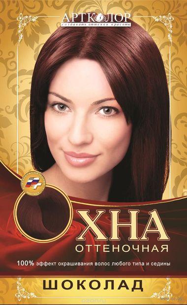 Хна оттеночная (тон: шоколад; 25 г)