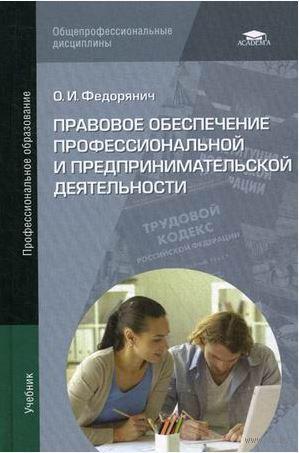 Правовое обеспечение профессиональной и предпринимательской деятельности. О. Федорянич