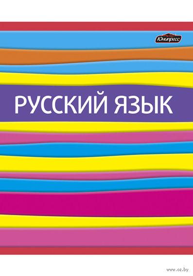 """Тетрадь в линейку """"Русский язык"""" 48 листов (арт. Т-4867)"""