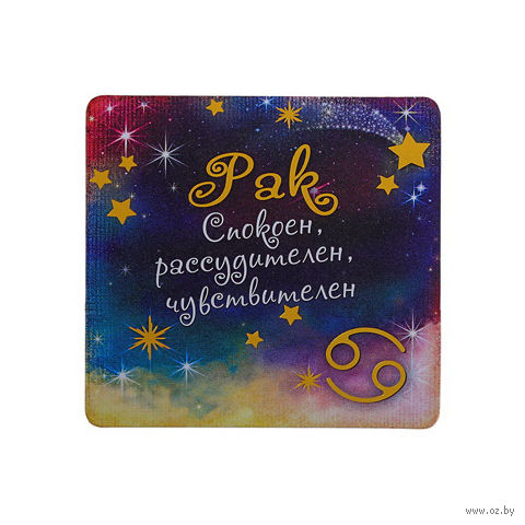 """Магнит пластмассовый """"Рак"""" (85х85 мм)"""