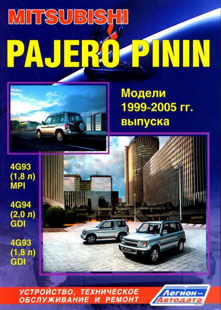 Mitsubishi Pajero Pinin. Модели 1999-2005 гг. Устройство, техническое обслуживание и ремонт
