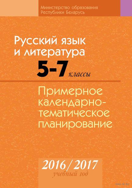 Русский язык и литература. 5–7 классы. Примерное календарно-тематическое планирование. 2016/2017 учебный год