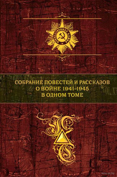 Собрание повестей и рассказов о войне 1941-1945 в одном томе — фото, картинка