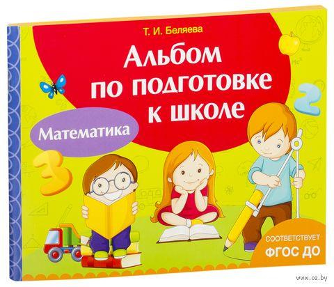 Альбом по подготовке к школе. Математика — фото, картинка