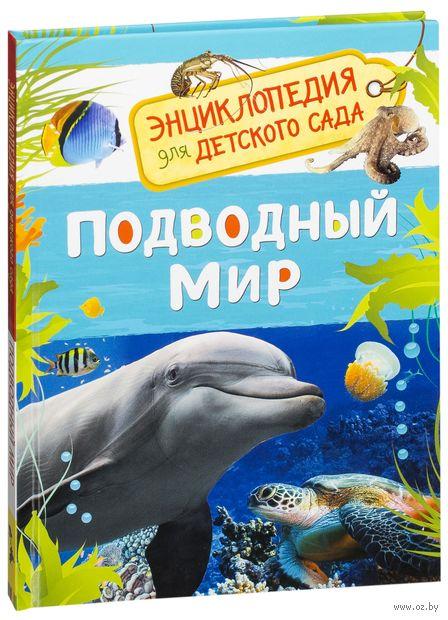Подводный мир. Энциклопедия для детского сада — фото, картинка