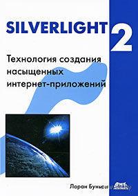 Silverlight 2. Лоран Буньон