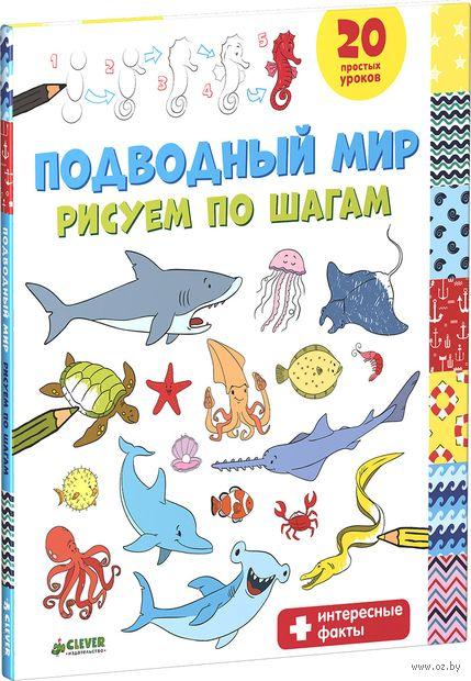 Подводный мир. Рисуем по шагам — фото, картинка