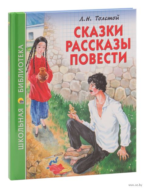 Л. Н. Толстой. Сказки, рассказы, повести — фото, картинка