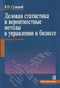 Деловая статистика и вероятностные методы в управлении и бизнесе. Владимир Сулицкий