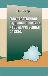Государственная кадровая политика и государственная служба — фото, картинка