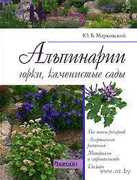 Альпинарии, горки, каменистые сады. Юрий Марковский