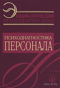 Энциклопедия психодиагностики. Том 4. Психодиагностика персонала