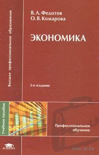 Экономика. Василий Федотов, Оксана Комарова