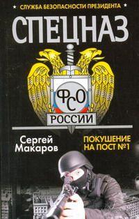 Спецназ ФСО России. Служба безопасности президента. Покушение на пост № 1. С. Макаров