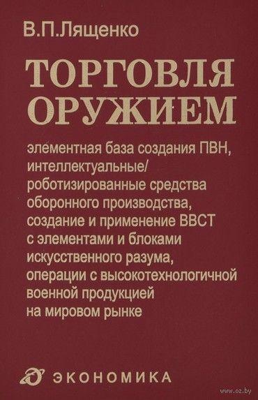 Торговля оружием. Элементная база создания ПВН. Владимир Лященко