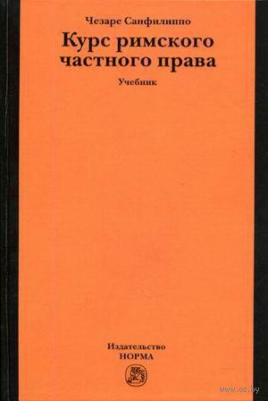Курс римского частного права. Чезаре Санфилиппо