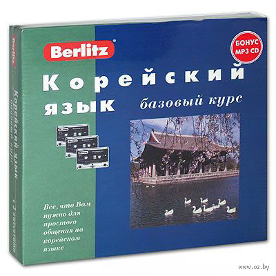 Berlitz. Корейский язык. Базовый курс (+ 3 аудиокассеты, CD). Ю. Алексеев