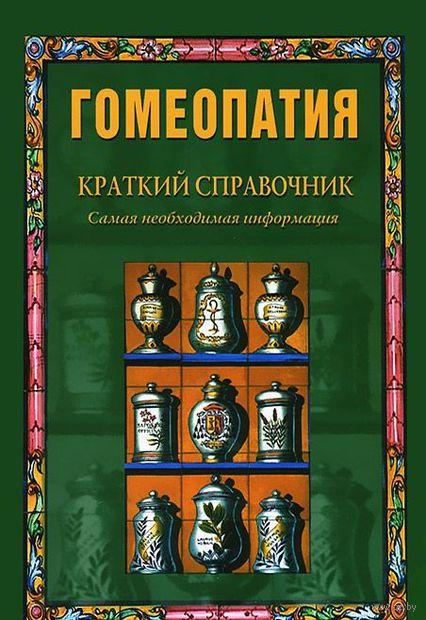 Гомеопатия. Краткий справочник. А. Елисеев