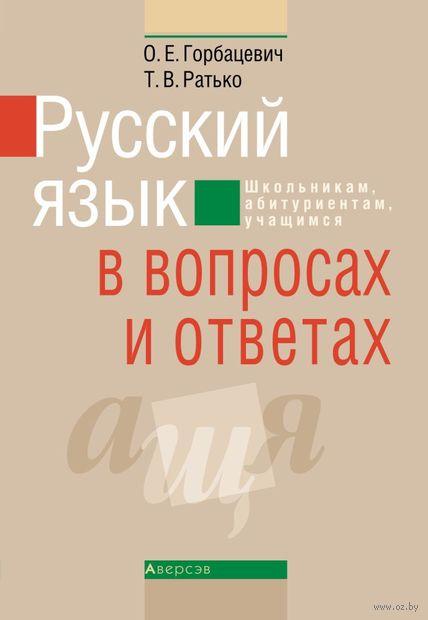 Русский язык в вопросах и ответах. О. Горбацевич, Т.  Ратько