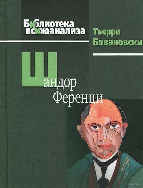 Шандор Ференци. Тьерри Бокановски