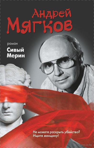 Сивый Мерин (м). Андрей Мягков