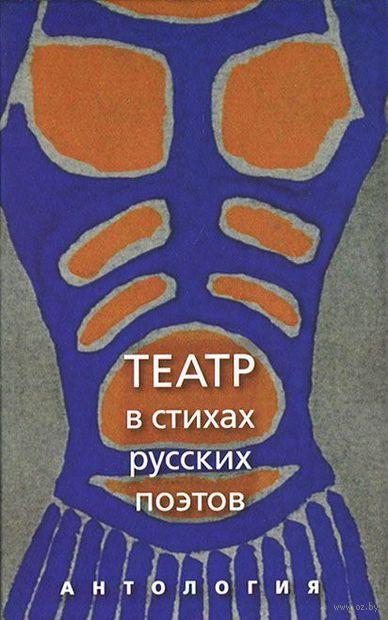 Театр в стихах русских поэтов