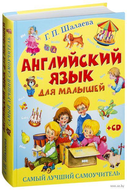Английский язык для малышей. Самый лучший самоучитель (+ CD). Галина Шалаева