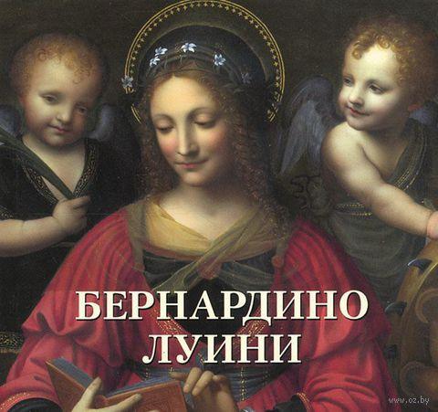 Бернардино Луини. Альбом