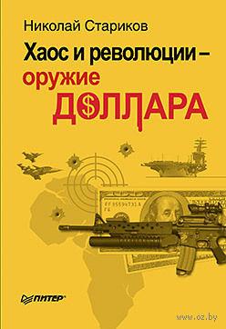 Хаос и революции - оружие доллара (м). Николай Стариков
