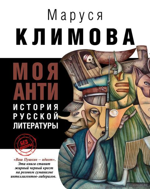 Моя анти история русской литературы. Маруся Климова