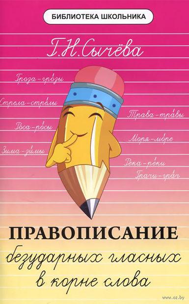 Правописание безударных гласных в корне слова. Галина Сычева