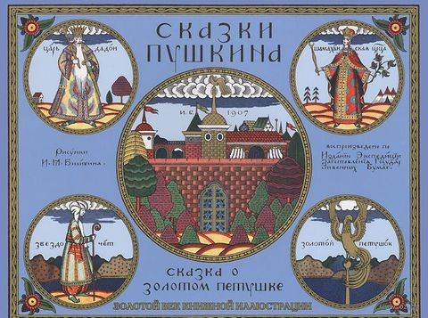 Сказка о Золотом Петушке. Александр Пушкин